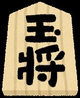 将棋の駒のイラスト「玉将」