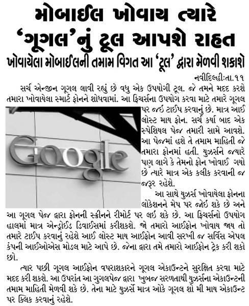 Janva Jevu : Mobile khovay tyare 'Google' nu tool aapshe rahat