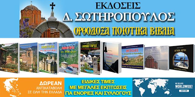 https://www.dimitrisotiropoulosbooks.com/