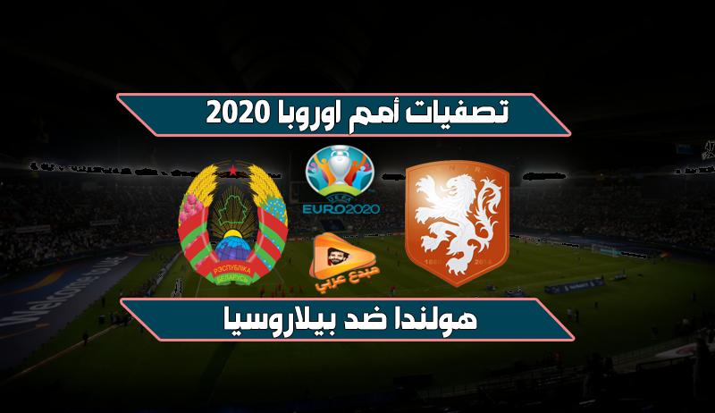 مشاهدة مباراة هولندا وبيلاروسيا 21-3-2019 - تصفيات أمم أوروبا 2020