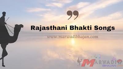 rajasthani bhakti song