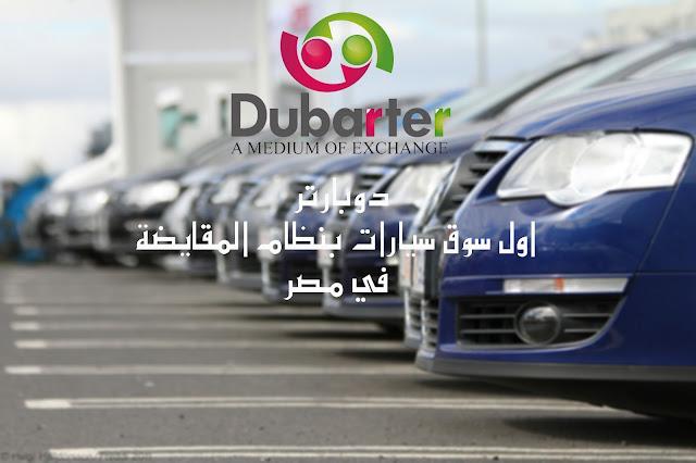 سوق سيارات,سيارات , سيارات مستعملة للبيع