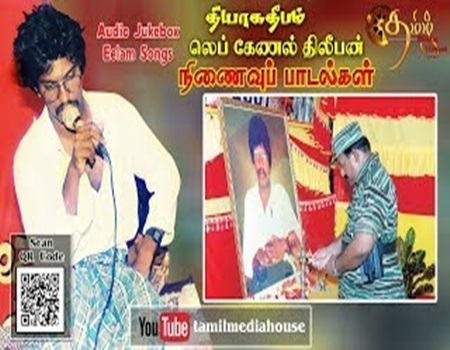 Lt. Colonel Thileepan Songs | Eelam Songs