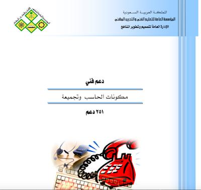 مكونات الحاسب وتجميعه.pdf