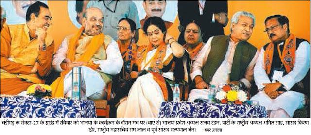 चंडीगढ़ के सेक्टर 27 में रविवार को भाजपा के कार्यक्रम के दौरान मंच पर पार्टी के राष्ट्रीय अध्यक्ष अमित शाह, सांसद किरण खेर, राष्ट्रीय महासचिव राम लाल, पूर्व सांसद सत्य पाल जैन व प्रदेश अध्यक्ष संजय टंडन