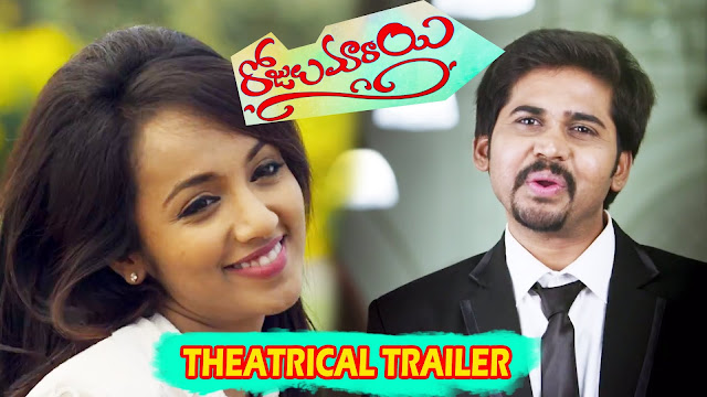 Rojulu Marayi Theatrical Trailer