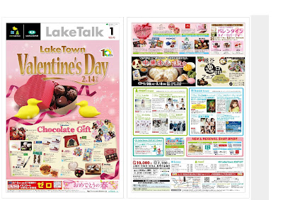 LakeTalk バレンタインデー