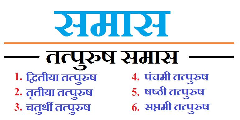 tatpurush samas, तत्पुरुष समास, tatpurush samas examples, tatpurush samas paribhasha, tatpurush samas in hindi,  sanskrit, examples, hindi,  sanskrit grammar