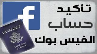 برنامج لعمل هوية لاثبات حسابك فى فيس بوك مقبولة مع جميع الحسابات