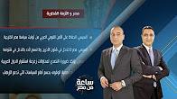 برنامج ساعة من مصر حلقة الثلاثاء 18-7-2017