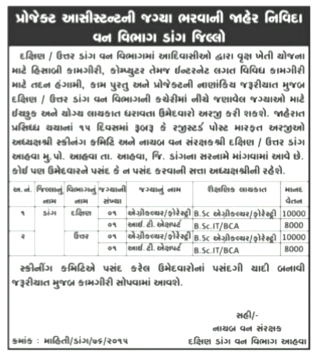 Forest Department Dang Project Assistant Recruitment, 2015