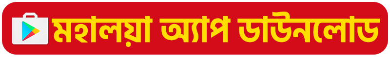 Mahalaya App Download