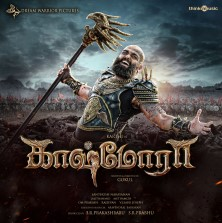 Kaashmora (2016) Tamil 320Kbps Mp3 Songs