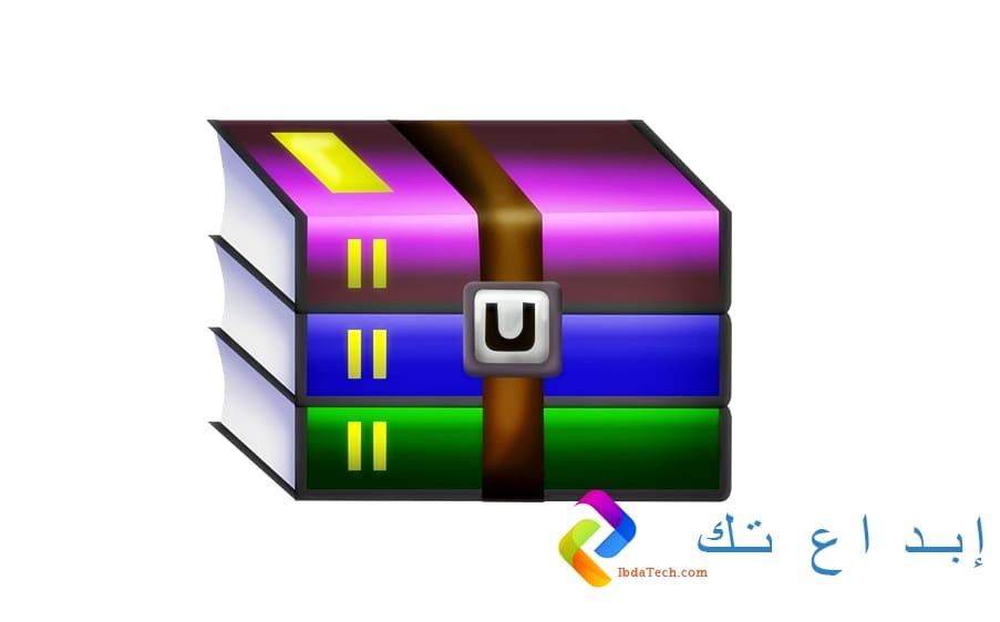 تحميل برنامج فك الضغط وينرار WinRAR عربي مجاني