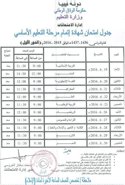 #جدول امتحان شهادة إتمام مرحلة التعليم الاساسي 2015-2016