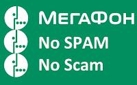 Переслать в Мегафон сообщение от мошенников