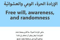 Free will, awareness, and randomness الإرادة الحرة، الوعي والعشوائية