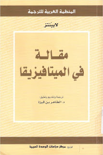 تحميل كتاب مقالة في الميتافيزيقا - لايبنتر pdf