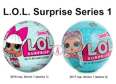 Оригинальные шары LOL Surprise by MGA Серия 1 2016 - 2017 год