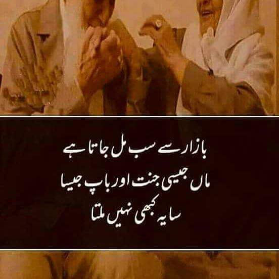 Wallpapers Awesome Quotes 12 Urdu Quotes Images About Parents Waldain Quotes In