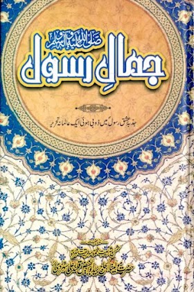 Jamal E Rasool Urdu Islamic PDF Book By Syed Abul Faiz Qalandar Ali Soharwardi
