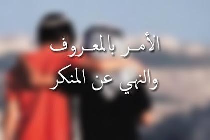 100 Perintah Allah SWT dalam Al-Quran untuk kehidupan Manusia sehari-hari