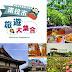 【南投市區一日遊】行程規畫,含11景點17間餐廳介紹