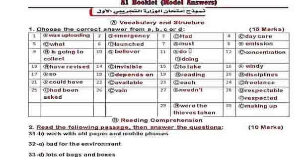 إجابات النموذج الأول الاسترشادي للغة الانجليزية للصف الثالث الثانوى 2020