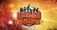 Watch Yaavarum Kelir Special Show 27th March 2016 Puthuyugam TV 27-03-2016 Full Program Show Youtube HD Watch Online Free Download