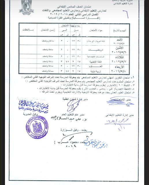 جدول امتحانات الصف السادس الأبتدائي 2019 محافظة المنيا مسائي