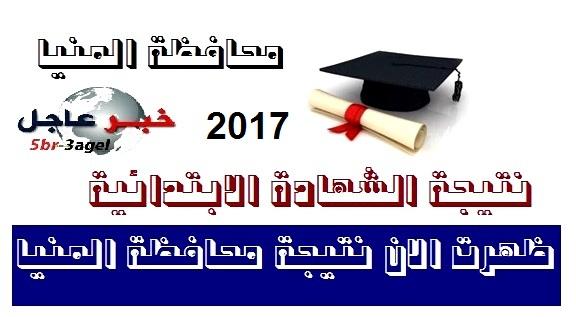 """ظهرت الان نتيجة الشهادة الابتدائية محافظة المنيا """" الصف السادس """" الترم الاول 2017 - بالاسم ورقم الجلوس"""