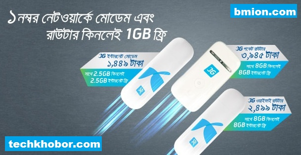 Grameenphone-3G-Pocket-Wifi-Router-price-specification-2499tk-3945Tk-.jpg