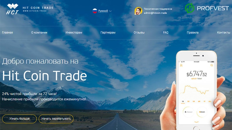 Hit Coin Trade обзор и отзывы HYIP-проекта