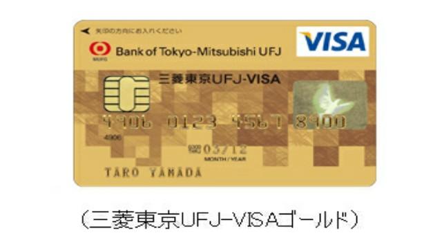 Tìm hiểu về thẻ tín dụng Visa UFJ của Mitsubishi Nhật Bản