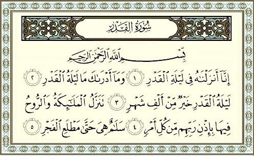 سورة القدر Al Qadr مدونة طارق شهاب