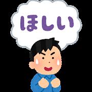 物欲のイラスト(男性)