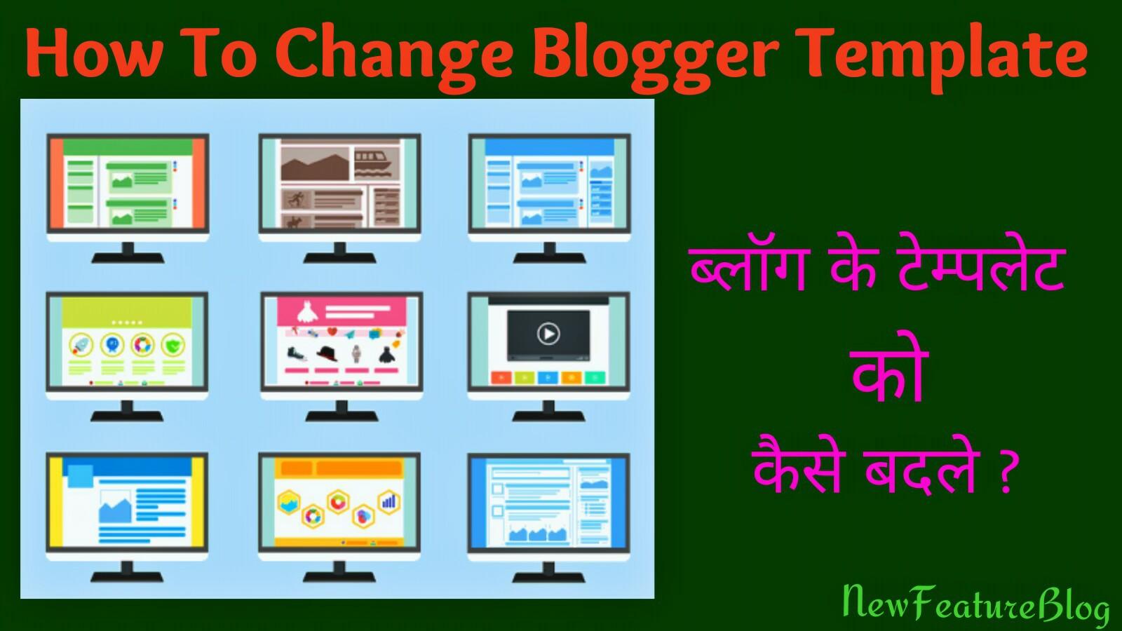 how-to-change-or-remove-blogger-template