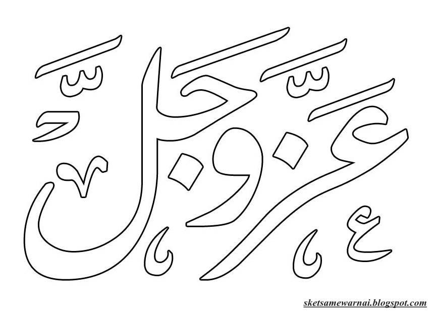 Gambar Sketsa Mewarnai Lukisan Kaligrafi Share Kabah