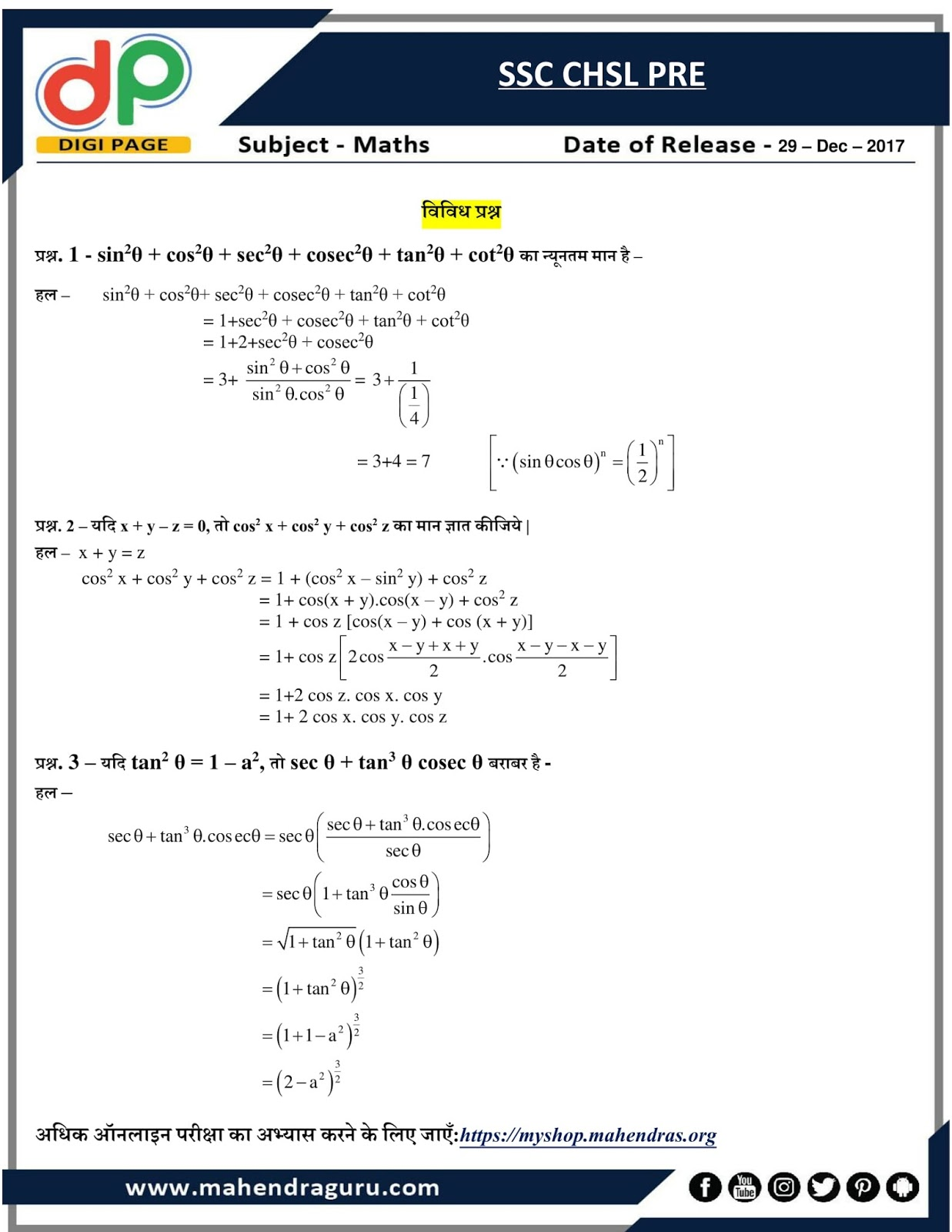 DP   Trigonometry Questions For SSC CHSL Prelims   29 - 12 - 17