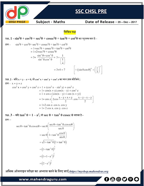 DP | Trigonometry Questions For SSC CHSL Prelims | 29 - 12 - 17