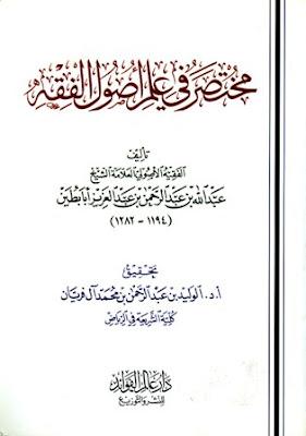 تحميل كتاب مختصر في علم أصول الفقه pdf عبد الله بن عبد الرحمن أبا بطين
