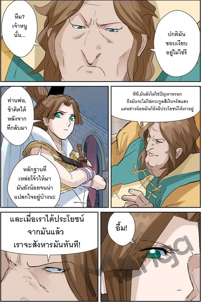Tales of Demons and Gods ตอนที่ 156.5 หน้า 2
