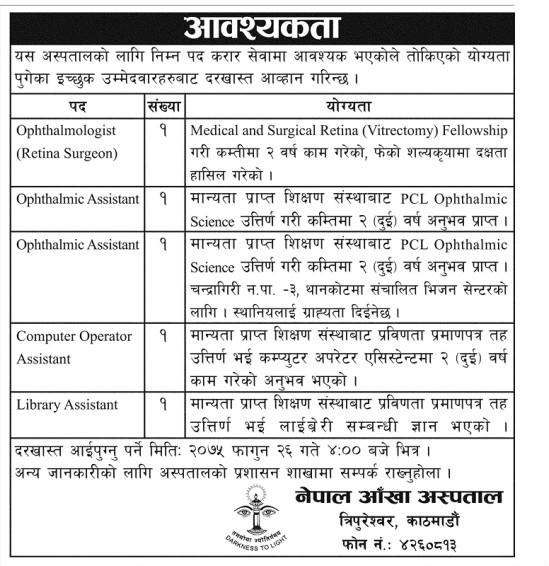 Nepal Eye Hospital Announced Vacancies For Various Post
