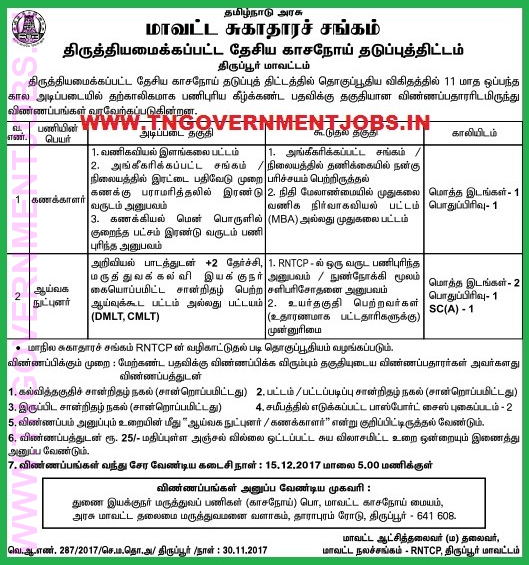 tiruppur-district-health-department-accountant-lab-technician-post-vacancy-www-tngovernmentjobs-in