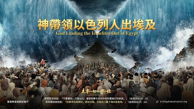 福音, 善行, 耶穌, 預言,基督徒
