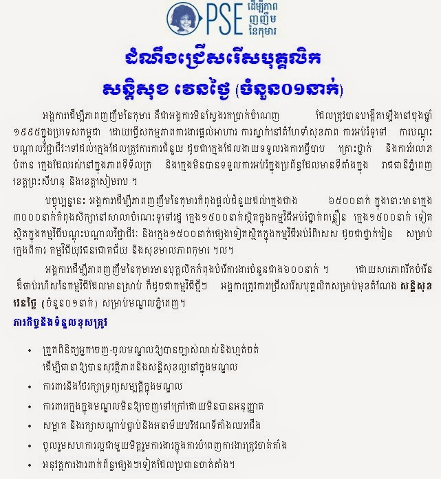 http://www.cambodiajobs.biz/2014/12/security-guard-pse.html