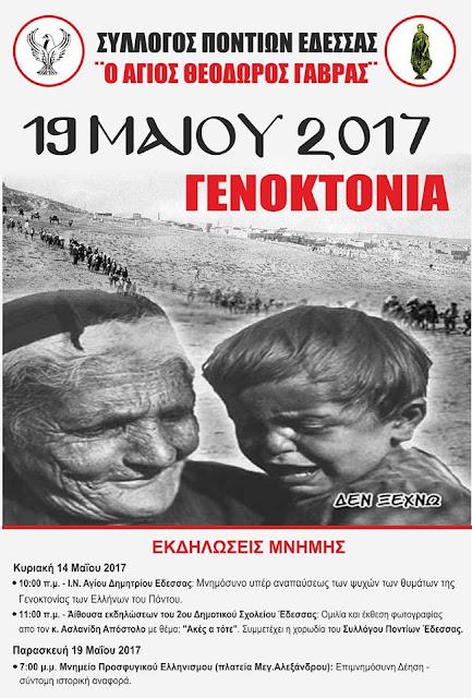Εκδήλωση Μνήμης για τη Γενοκτονία των Ποντίων από τον «Άγιο Θεόδωρο Γαβρά» Έδεσσας