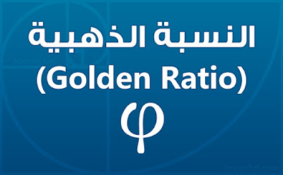 استعمالات النسبة الذهبية فى التصميم ( golden ratio)