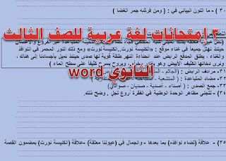3 إمتحانات لغة عربية للصف الثالث الثانوي 2018 word