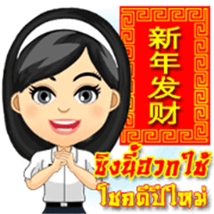Happy Chinese New Year with Tang-Thai